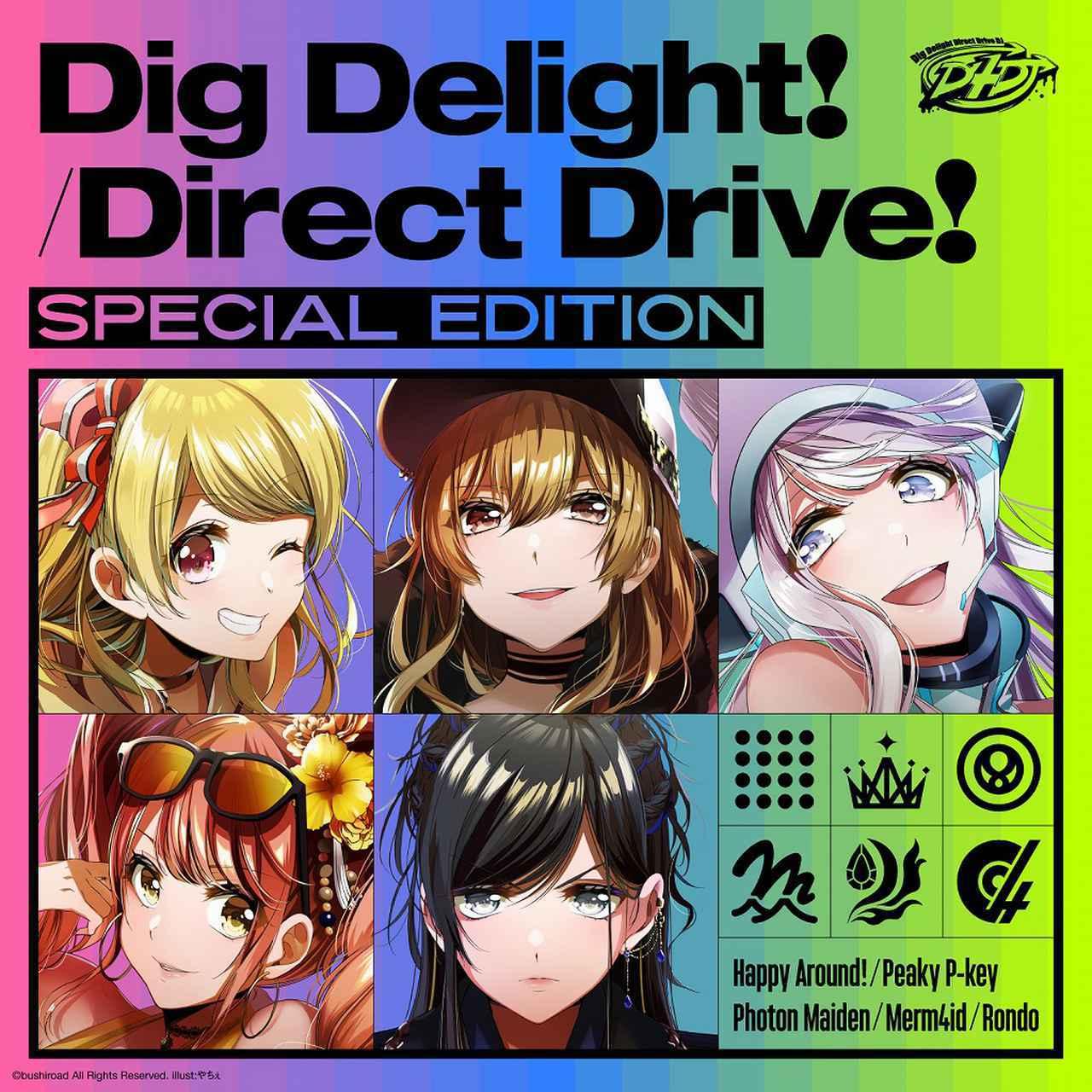 画像: Dig Delight!/Direct Drive! Special Edition / 燐舞曲 and more