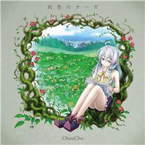 画像: 灰色のサーガ - ハイレゾ音源配信サイト【e-onkyo music】