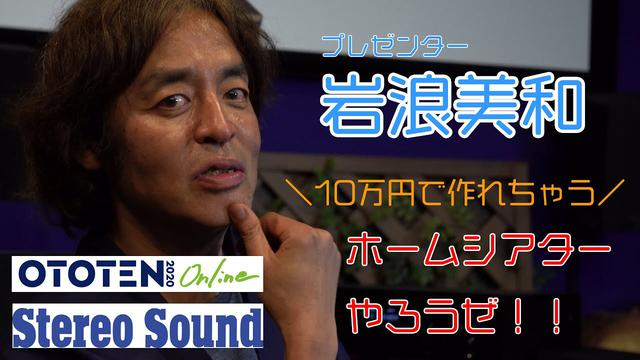 画像: ステレオサウンドが制作した動画「岩浪美和のホームシアターやろうぜ!!」 www.youtube.com
