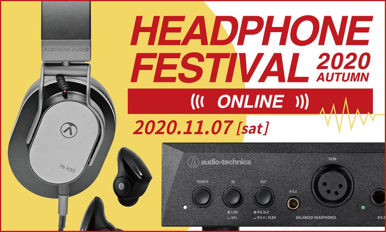 画像: 秋のヘッドフォン祭2020 ONLINE|ヘッドホン イヤホン ハイレゾ・オーディオ通販|フジヤエービックネットショップ