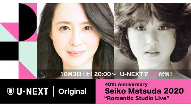 """画像1: 40年来の聖子ちゃんファン、麻倉さんも大満足。U-NEXT『Seiko Matsuda 2020 """"Romantic Studio Live""""』は、なぜここまでの品質を実現できたのか:麻倉怜士のいいもの研究所 レポート40"""