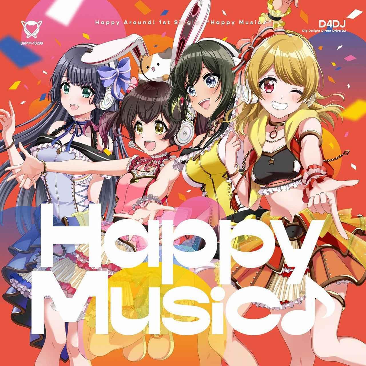画像: Happy Music♪ / Happy Around!