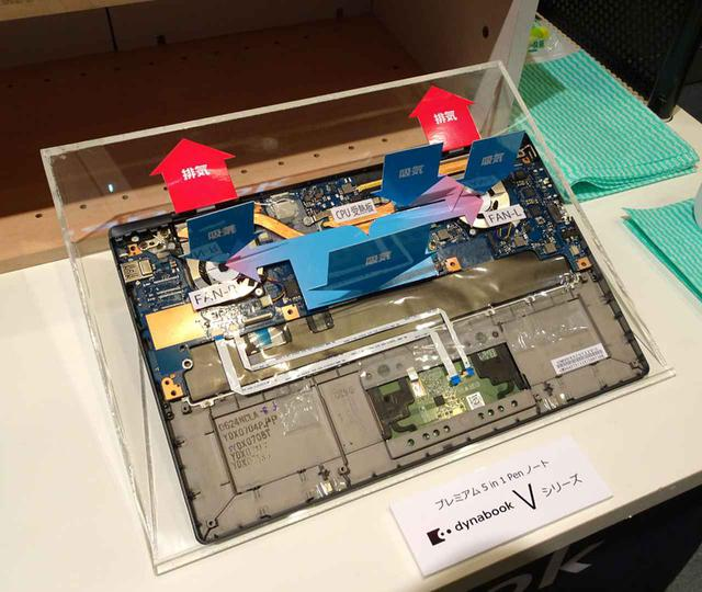 画像: dynabook Vシリーズの分解展示