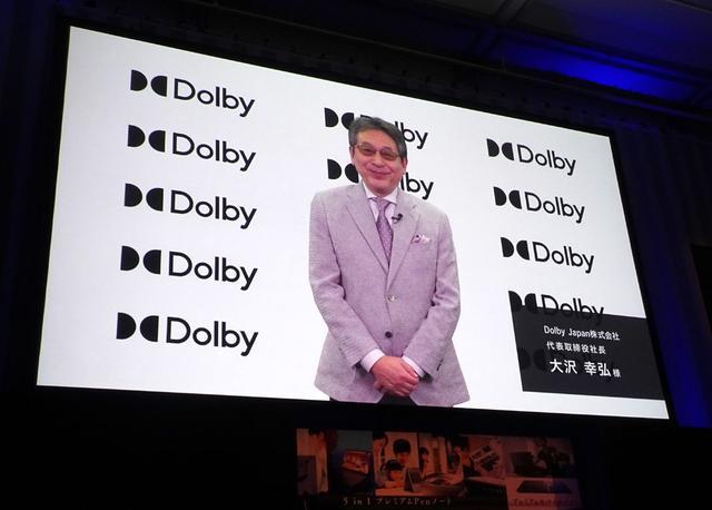 画像: お祝いのビデオメッセージを寄せたドルビージャパン 代表取締役社長 大沢幸弘氏