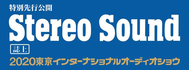 画像1: 【有限会社フューレンコーディネート】Stereo Sound 217号(12月10日発売)「誌上東京インターナショナルオーディオショウ2020特集企画」先行配信