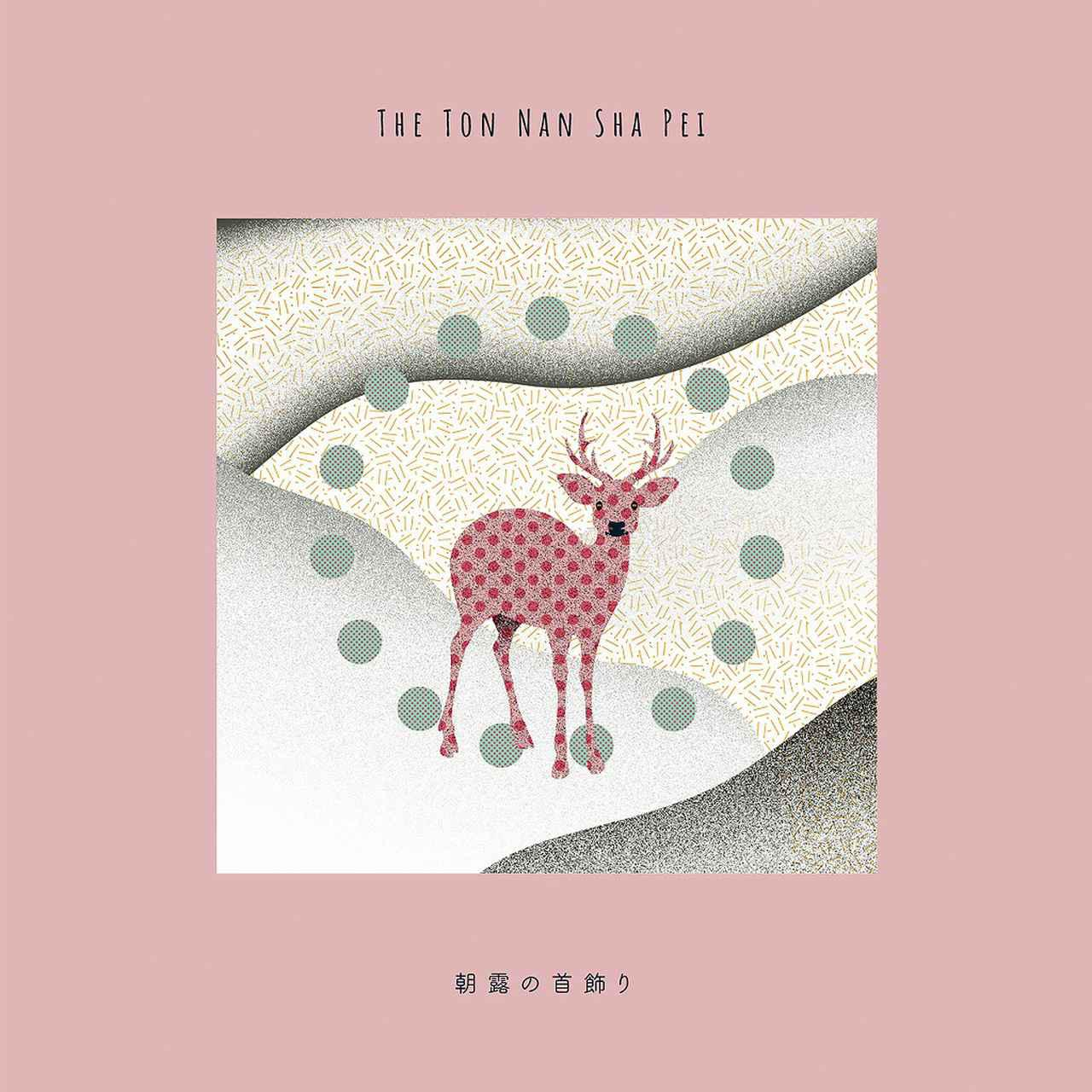 画像: 朝露の首飾り / The東南西北