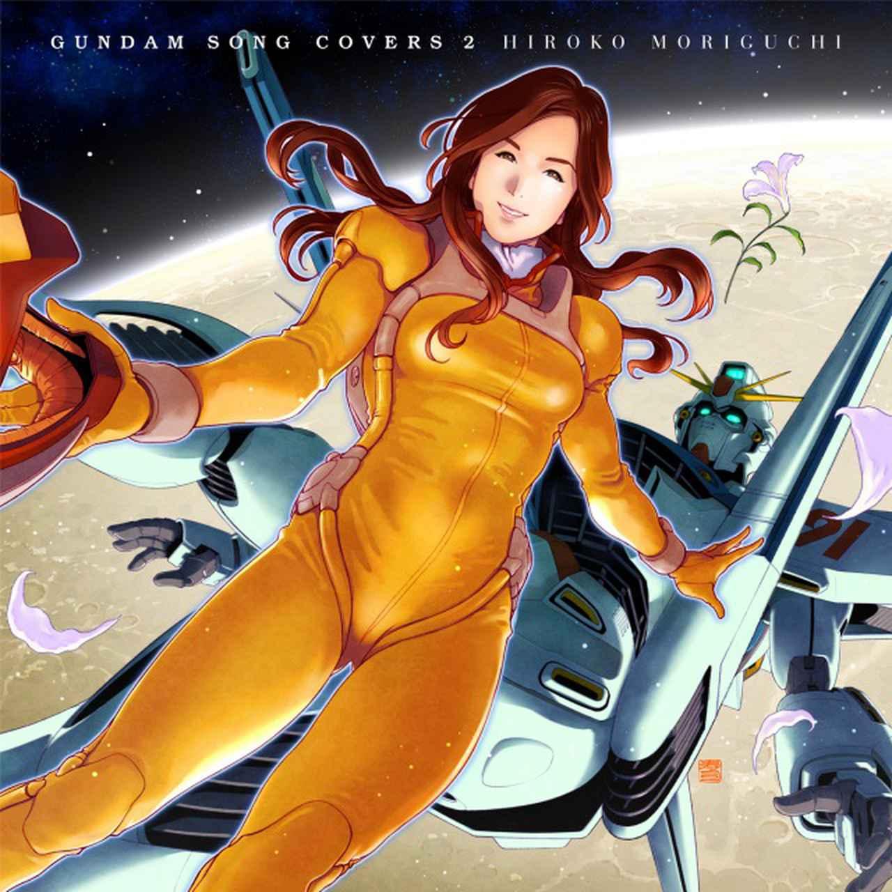 画像: GUNDAM SONG COVERS 2 / 森口博子 on OTOTOY Music Store