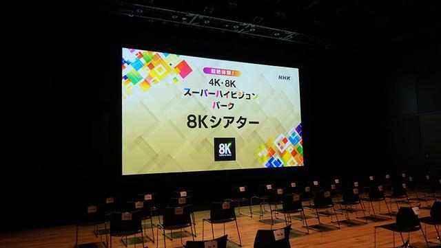 画像: 350インチスクリーンと22.2chサラウンドが設置された「8Kスーパーハイビジョンシアター」