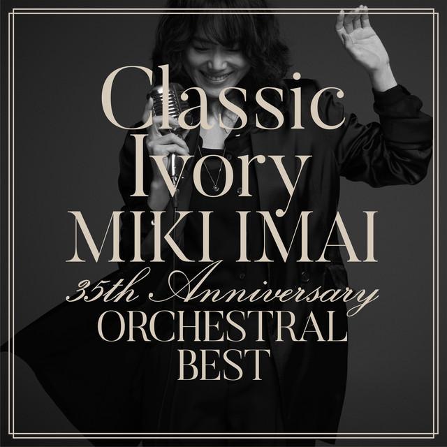 画像: Classic Ivory 35th Anniversary ORCHESTRAL BEST/今井美樹