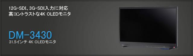 画像: DM-3430 31.5インチ 4K OLEDモニタ | アストロデザイン株式会社