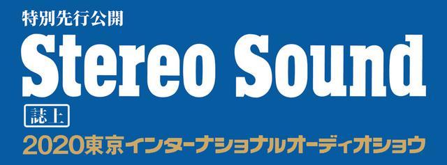 画像1: 【ラックスマン株式会社】Stereo Sound 217号(12月10日発売)「誌上東京インターナショナルオーディオショウ2020特集企画」先行配信