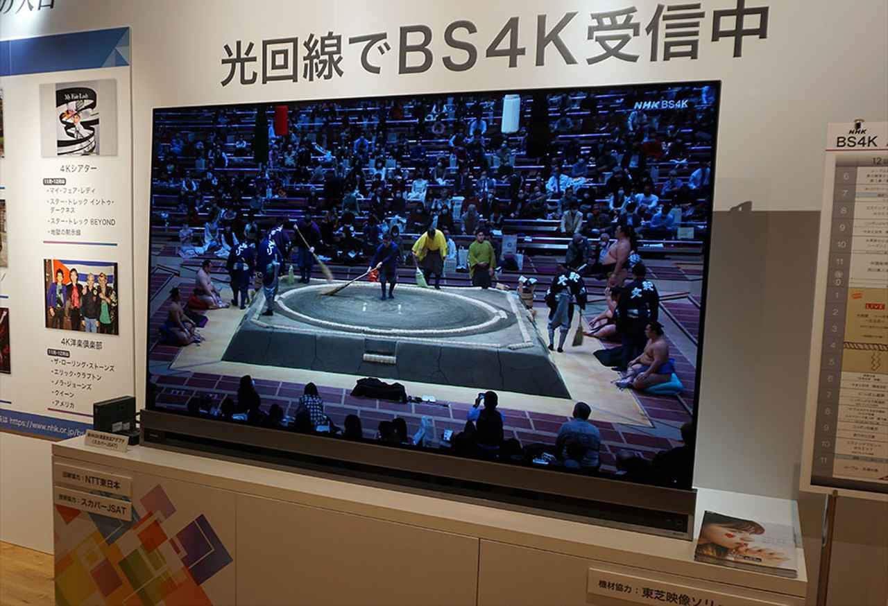 画像: 東芝の4K有機ELテレビ「77X9400」
