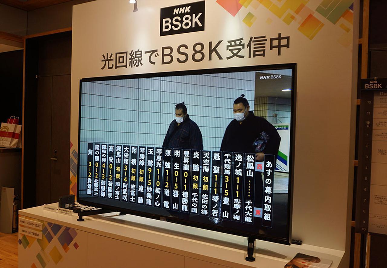 画像: ソニーの8K液晶テレビ「KJ-85Z9H」