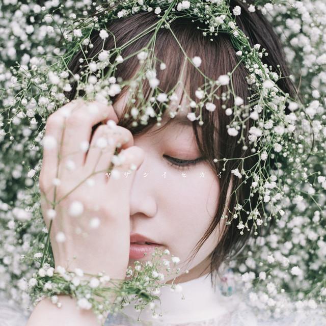画像: ヤサシイセカイ/田所あずさ