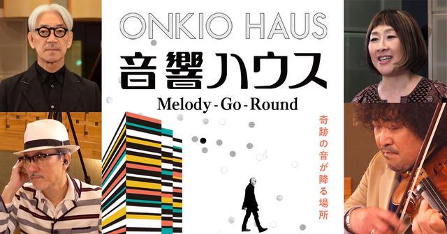 画像: 映画『音響ハウス Melody-Go-Round』公式サイト