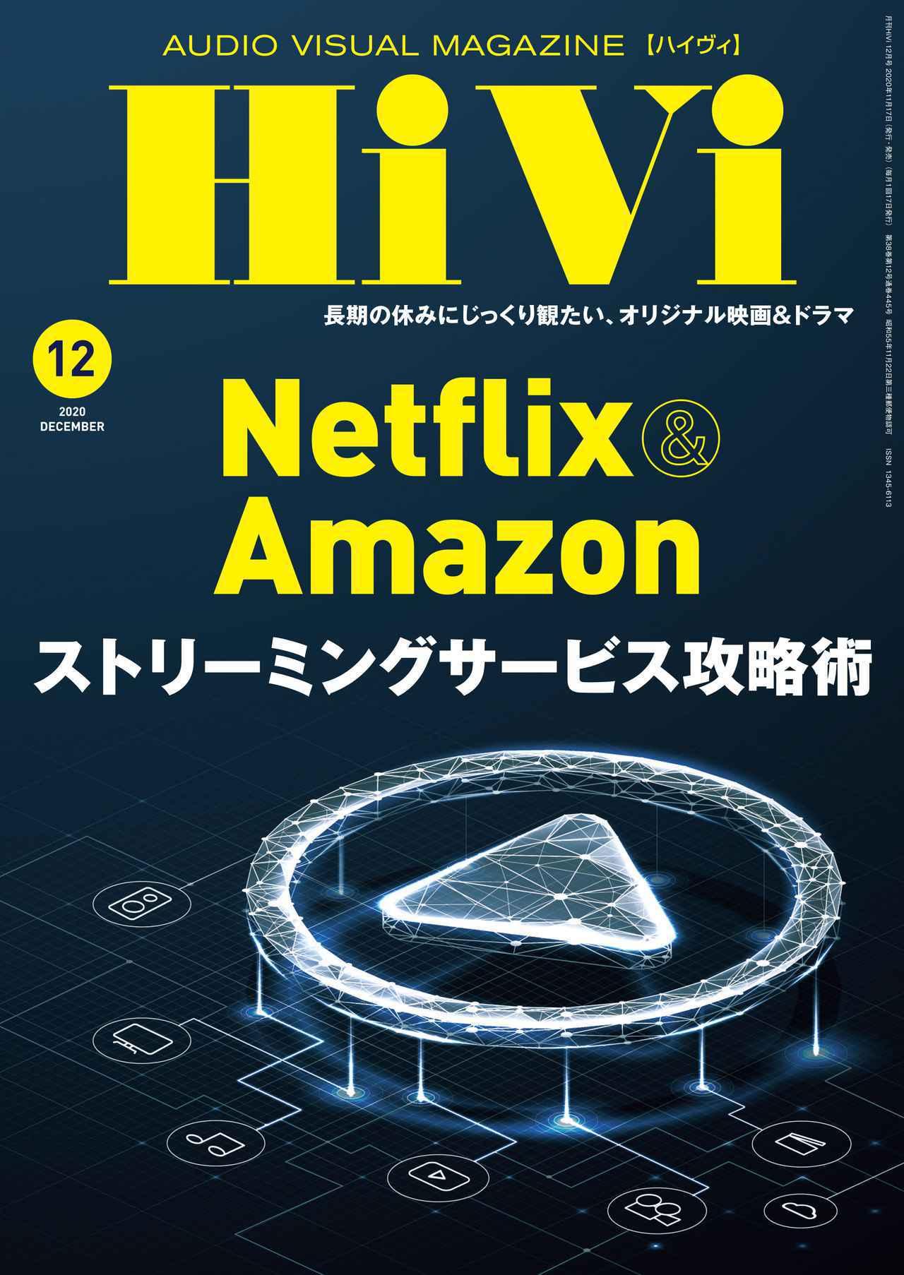 画像: Netflix&Amazon HiVi12月号は「ストリーミングサービス攻略術」を徹底解説