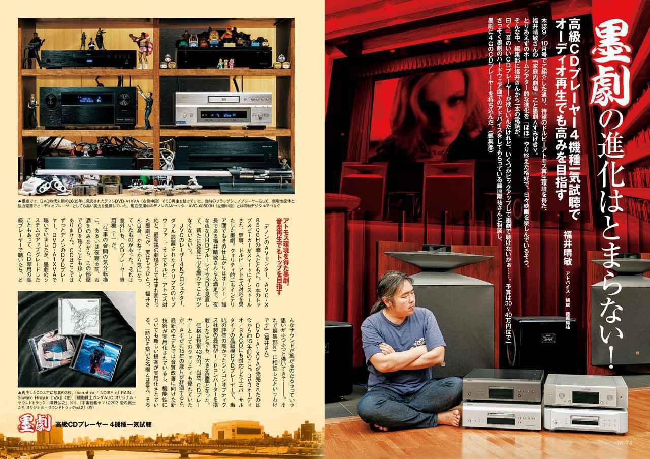 画像: とはいえ、ディスク再生も大切であることに変わりはない。作家 福井晴敏さんのホーム内シアター「墨劇」で、高級CDプレーヤー比較試聴を実施。福井さんが選んだプレーヤーは……
