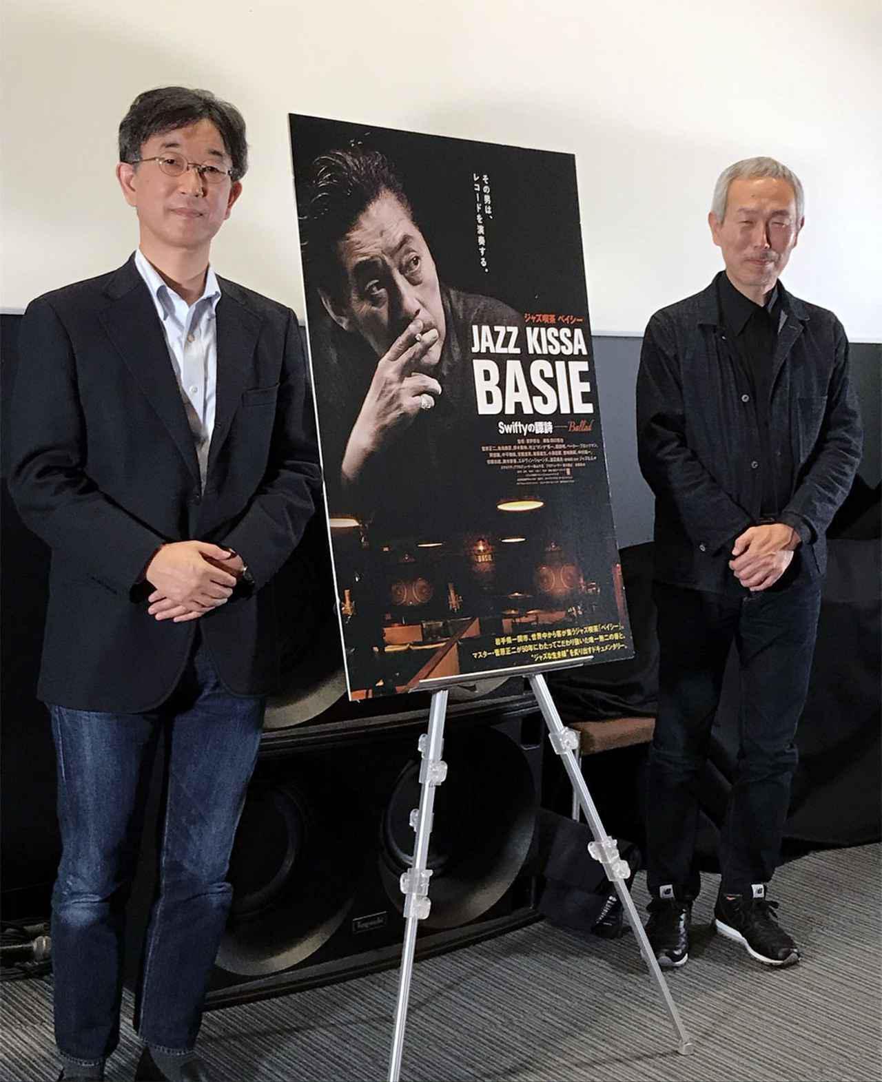 画像: 写真左がオーディオ評論家の小野寺弘滋さん、ポスターを挟んで右がダイナミックオーディオ・オーディオアドバイザーの厚木繁伸さん。