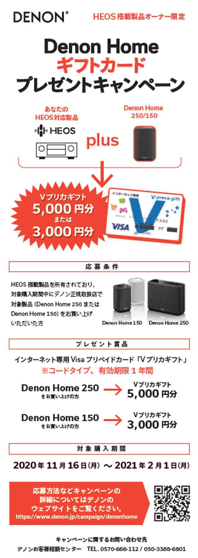 画像: デノン、HEOS搭載製品オーナー限定で、「Denon Homeギフトカードプレゼントキャンペーン」を実施。ネットワークスピーカー「Denon Home 250」または「Denon Home 150」の購入で、ギフトカードをプレゼント