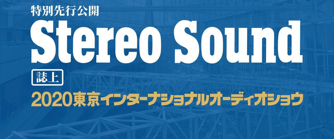 画像: 季刊Stereo Sound 「誌上東京インターナショナルオーディオショウ2020」開幕 - Stereo Sound ONLINE