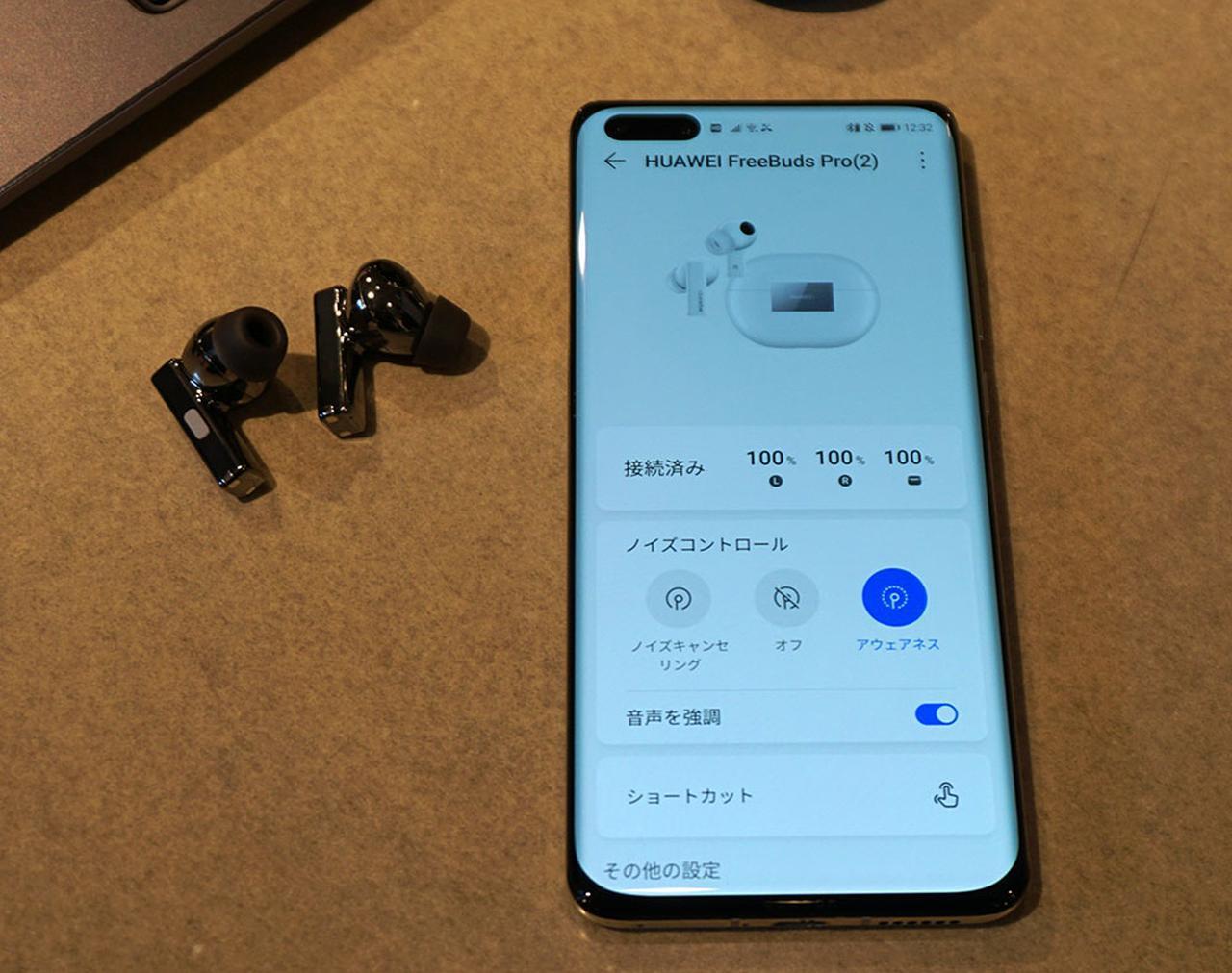 画像: 専用アプリと組み合わせることで、ノイズキャンセリング機能のオン/オフや外音取り込みの設定も可能