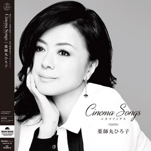 画像: Cinema Songs (アナログレコード2枚組) SSAR-038~039
