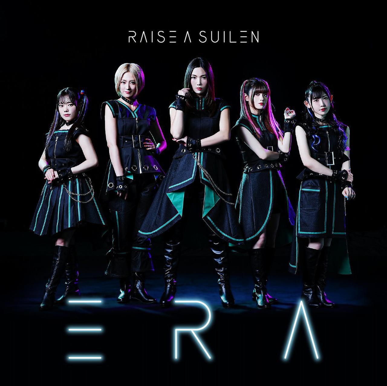 画像: ERA / RAISE A SUILEN