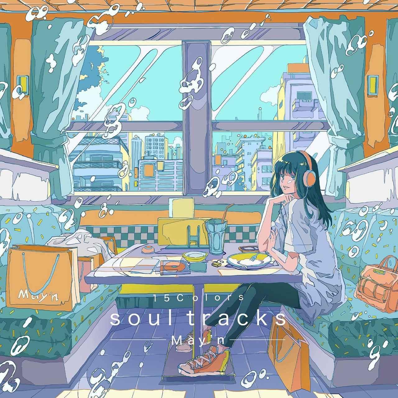 画像: 15Colors -soul tracks- / May'n