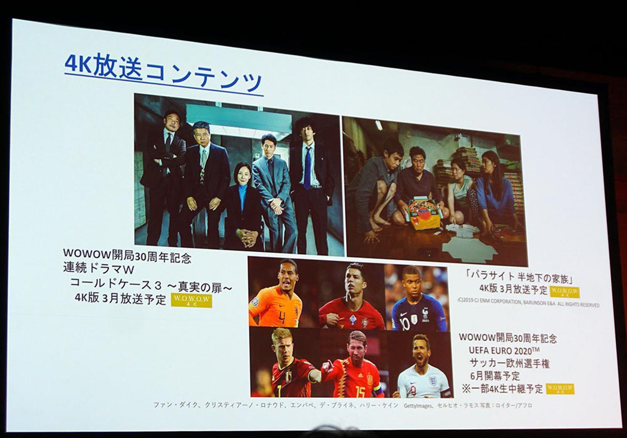 画像: WOWOW 4Kはドラマ、スポーツ、映画を中心にオンエアする予定