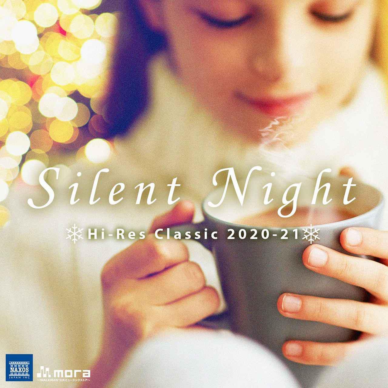 画像: ハイレゾクラシック Silent Night 2020-21 / Various Artists