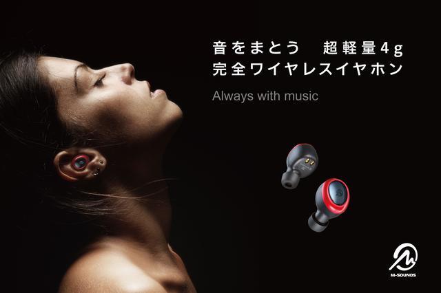画像: M-SOUNDS 音をまとう超軽量4g MS-TW2(完了品)