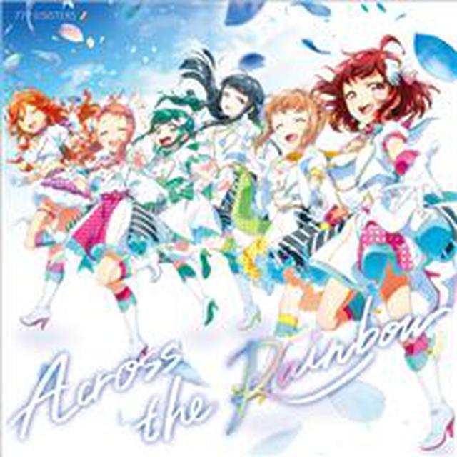 画像: Across the Rainbow - ハイレゾ音源配信サイト【e-onkyo music】