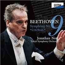 画像: ベートーヴェン:交響曲第 9番 「合唱」 - ハイレゾ音源配信サイト【e-onkyo music】