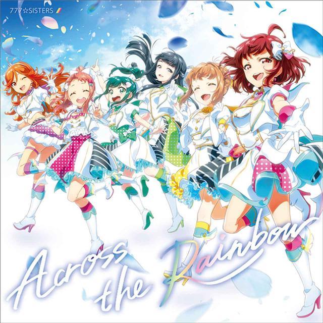 画像: Across the Rainbow/777☆SISTERS