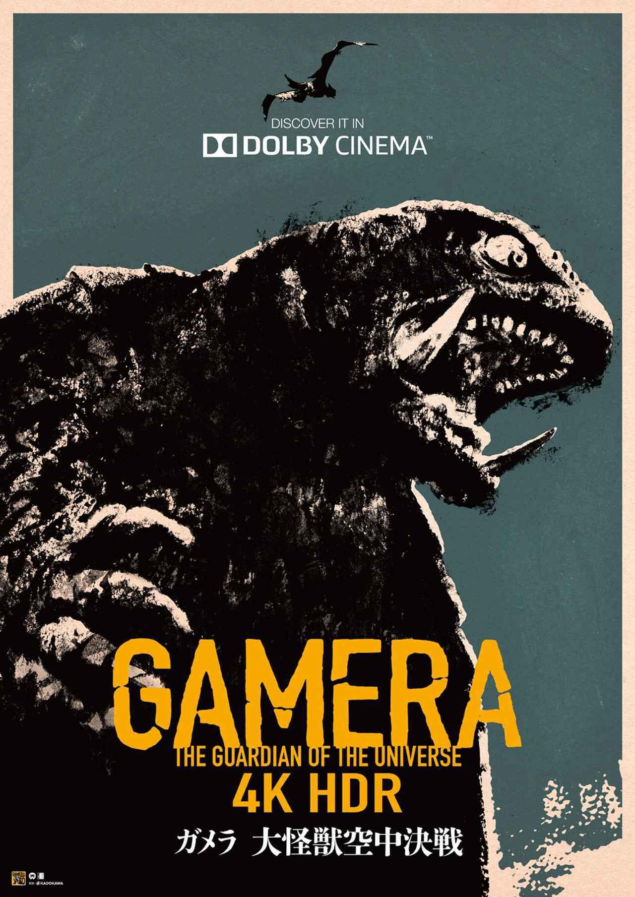 画像4: 4K/HDRガメラはすごいぞ! 平成ガメラ1作目『ガメラ 大怪獣空中決戦』が、本日よりドルビーシネマで上映開始