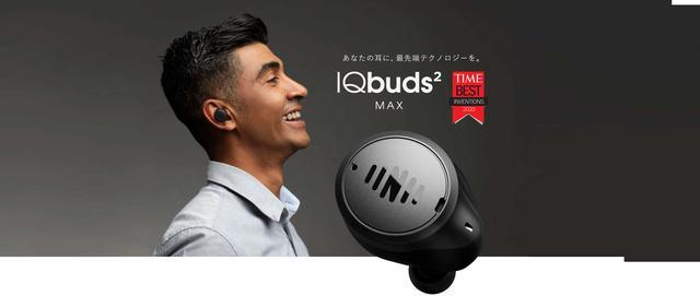 画像: IQbuds2 MAX アイキューバッズツー マックス| ニューヒアラ公式サイト