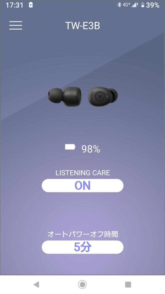 画像: 専用アプリでは、リスニングケアのオンオフとオートパワーオフの時間設定が行なえる