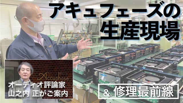 画像: Accuphaseの生産工場へ潜入。そこにあるのは「信頼」の2文字だった [Accuphase facility Tour] youtu.be