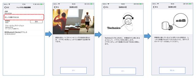 画像: イヤホンが正しく装着できるよう、アプリで取り付け方なども解説してくれる