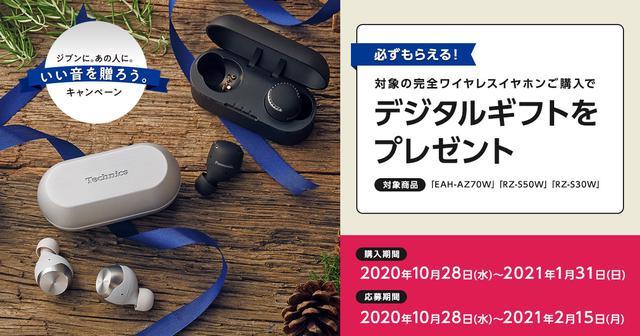 画像: 完全ワイヤレスイヤホン デジタルギフトプレゼントキャンペーン | ワイヤレスイヤホン・ヘッドホン | Panasonic