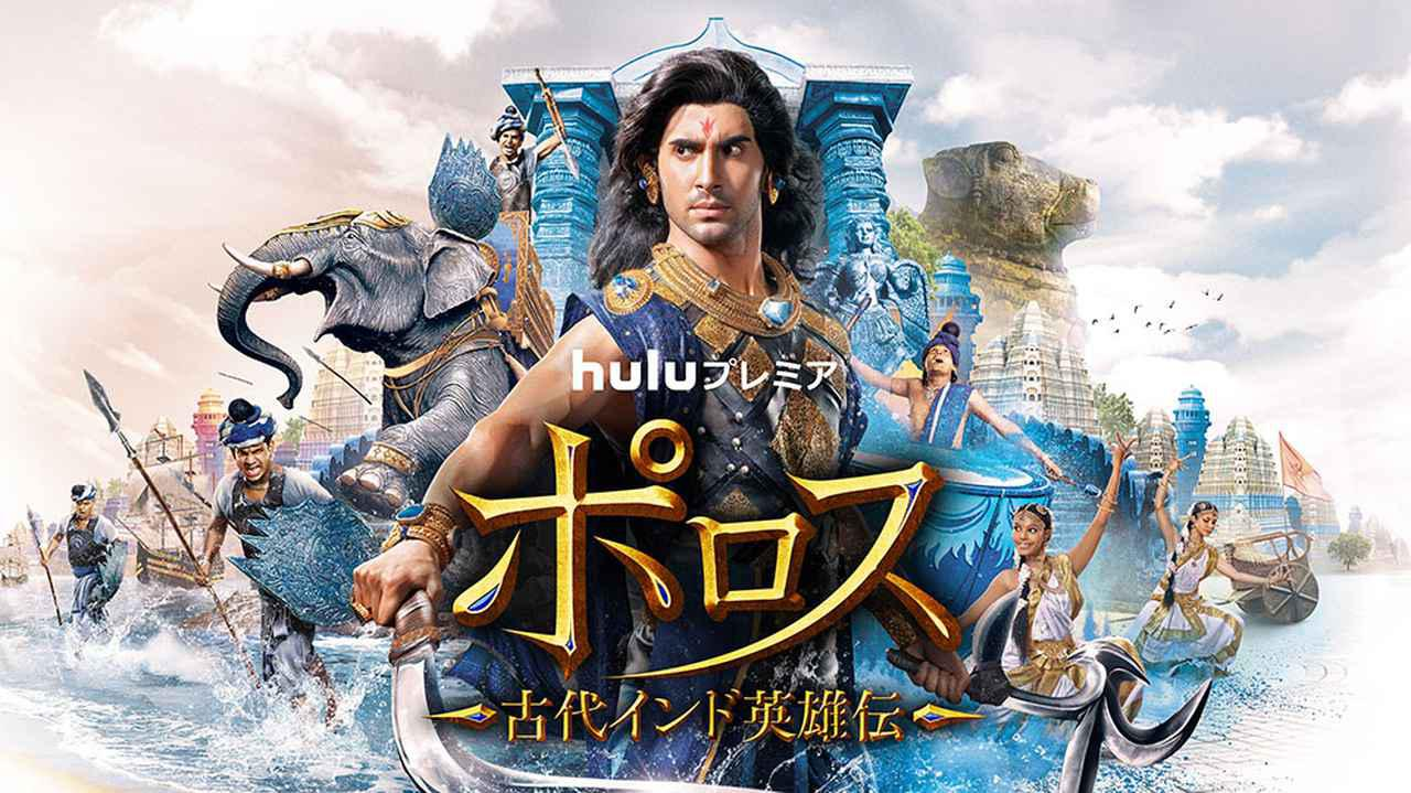 画像: 「ポロス~古代インド英雄伝~」シーズン1~4 Huluで配信中 © One Life Studios Pvt. Ltd.