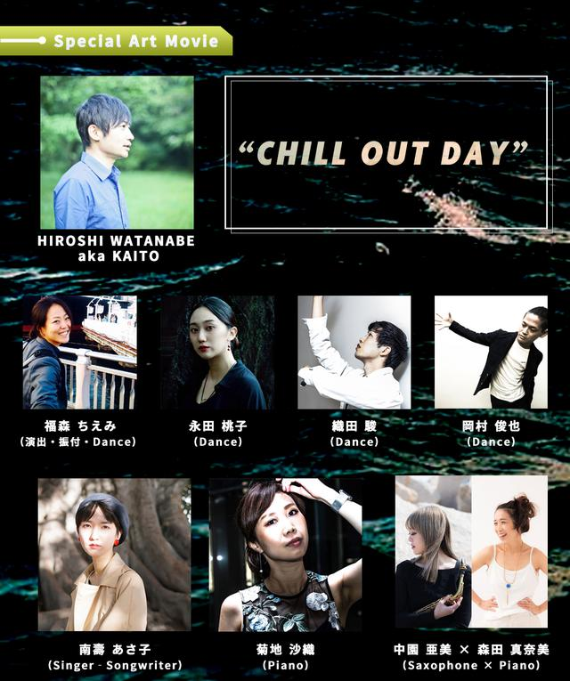 画像: CHILL OUT DAYのために制作されたART MOVIEの出演者たち