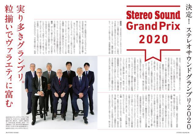 画像2: ステレオサウンドグランプリ Stereo Sound Grand Prix 2020
