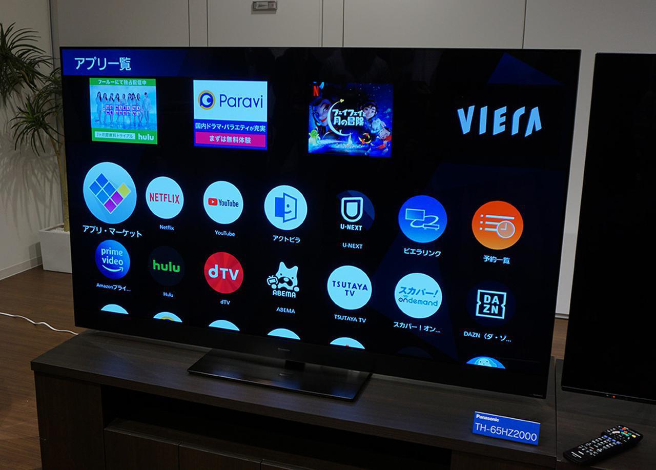 画像: HZ2000シリーズのホーム画面で各種配信サービスを選択可能。ブラウザアプリも準備されている