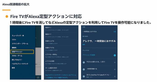 画像2: アマゾンが、Fire TVシリーズの新機能の提供を開始。使いやすい新UIの提供や、アレクサ提携アクションの使用が可能に。Fire TV Cubeにもふたつの新機能が追加