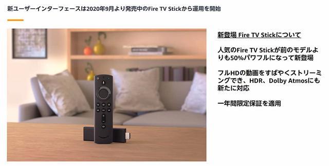 画像3: アマゾンが、Fire TVシリーズの新機能の提供を開始。使いやすい新UIの提供や、アレクサ提携アクションの使用が可能に。Fire TV Cubeにもふたつの新機能が追加
