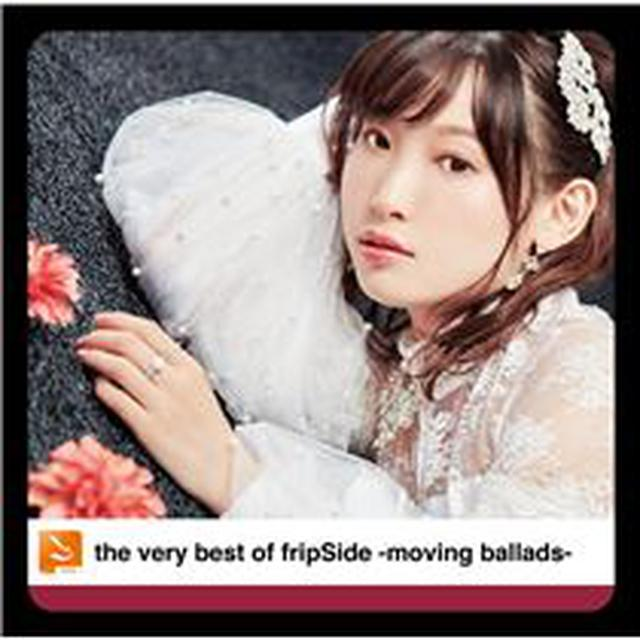 画像: the very best of fripSide -moving ballads- - ハイレゾ音源配信サイト【e-onkyo music】