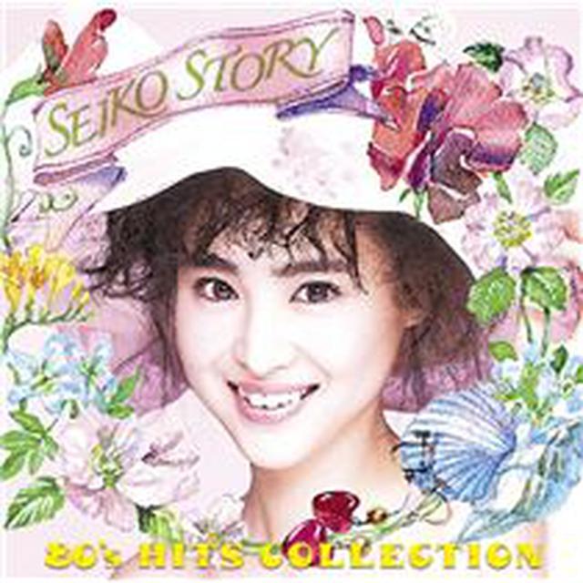 画像: SEIKO STORY ~80's HITS COLLECTION~ - ハイレゾ音源配信サイト【e-onkyo music】