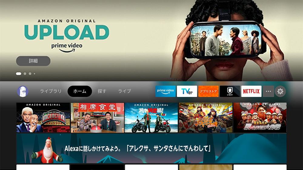 画像1: アマゾンが、Fire TVシリーズの新機能の提供を開始。使いやすい新UIの提供や、アレクサ提携アクションの使用が可能に。Fire TV Cubeにもふたつの新機能が追加