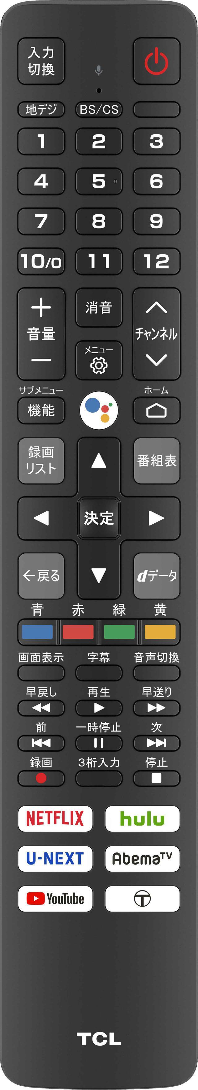 画像6: QLED液晶搭載TCL「65C815」さくさく動作と高音質サウンドでネット動画を楽しもう!<最新テレビで観る。聴く。ネット動画配信>
